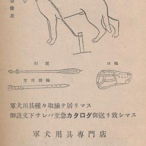 軍犬用具専門店・栗田商會犬具部(満州国奉天市)