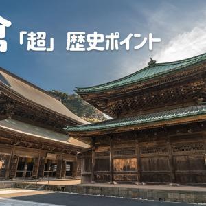 第27回 中世・近世Ⅰ 鎌倉幕府と元寇(6年生)