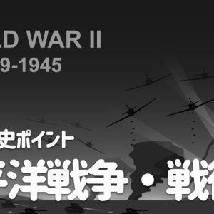 第34回 近現代Ⅳ 太平洋戦争と戦後の日本(6年生)