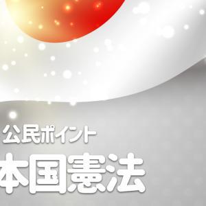 第35回 現代の政治Ⅰ 日本国憲法の三原則(6年生)