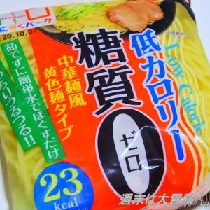 低カロリー⁉ 味噌チャーシュー蒟蒻麺