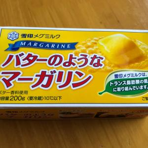 バターが無い!