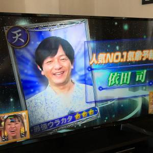よ!依田さん