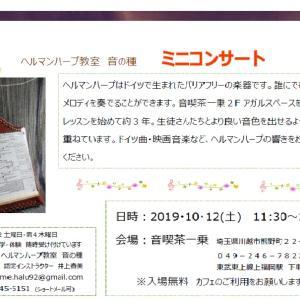 ミニコンサート開催します。