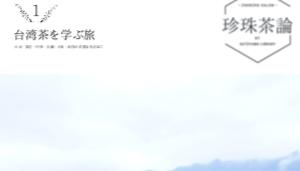 台湾愛好サークル「珍珠茶論」の会員募集!2020年度