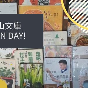 里山文庫 OPEN DAY 8月16日(日)