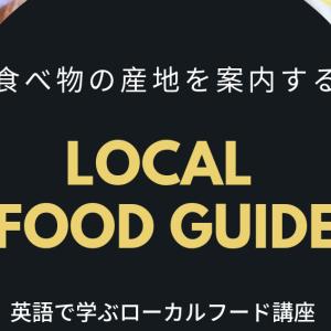 """食の案内人 """"Local Food Guide"""" 食べ物の産地を英語で案内するローカル・フード・ガイド講座"""