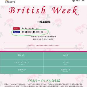 【#ブラムリー 販売】日本橋三越 英国展 Part2