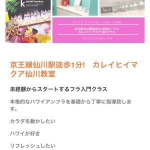 カレイヒイマクア仙川教室へのアクセス