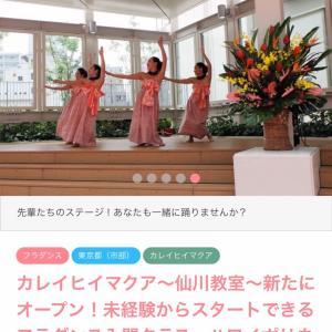 仙川&立川教室!ビギナー体験レッスン会