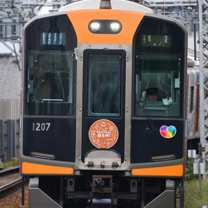 仕事帰りに千鳥橋で撮ってみた。 阪神1000系 #15