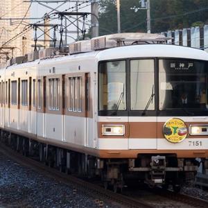 短時間に2編成も見れた記念(笑) 北神急行電鉄7000系