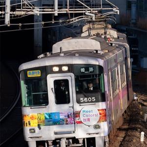 山陽電鉄5000系・5030系 #14