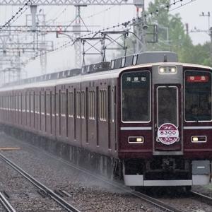 仕事が吹っ飛んだんでそのまま鉄(苦笑) 阪急8300系