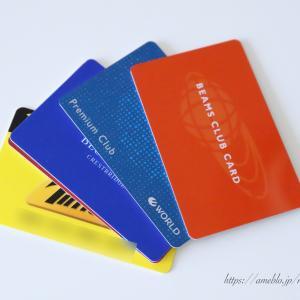 断捨離したポイントカードと、収納方法
