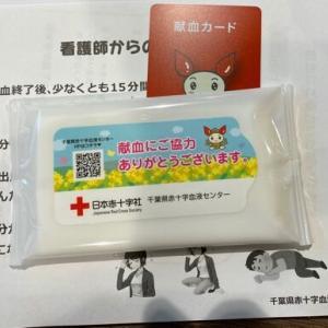 不要不急ではない献血