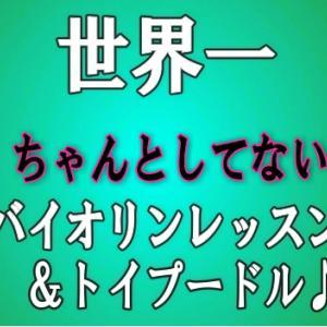 世界一ちゃんとしてないレッスン♪カイザーNo,4
