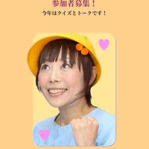エミちゃん祭り2019の予約受付開始してます!
