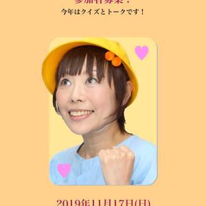 本日エミちゃん祭り2019