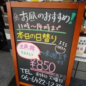 「松葉寿司」の三色丼
