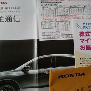 Hondaオリジナルフレーム切手が廃止に...