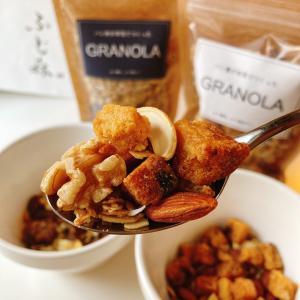 「高級食パン屋が本気で作った」グラノーラ‼️「ふじ森 」の新作‼️