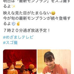 9/27(月)めざましテレビ「スゴ撮」出演予定、最新モンブラン 7:20〜