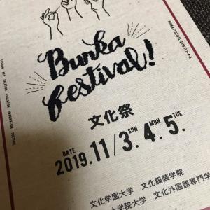 文化服装学院から招待状!!