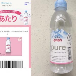 【当選報告】エビアン330ml I wnna パッケージボトル コンビニ引き換えクーポン