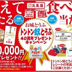 【現金40万円×4名】丸美屋トントン奴とうふ40周年プレゼントキャンペーン