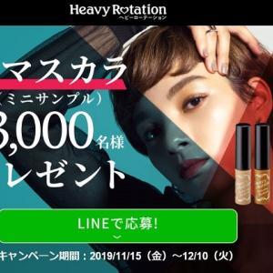 【LINE懸賞】人気眉マスカラ(ミニマスカラ)3,000名に当たる!伊勢半ヘビーローテーション
