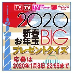 4Kテレビなど豪華賞品が当たる!2020年 新春お年玉 BIGプレゼントクイズ|TVガイド
