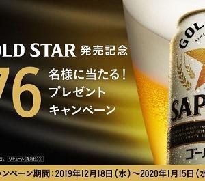 【大量当選】サッポロビールGOLD STAR発売記念1876名様に当たる!プレゼントキャンペーン