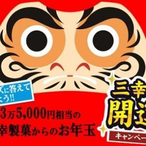 【現金3万5千円相当】三幸製菓からのお年玉プレゼント懸賞