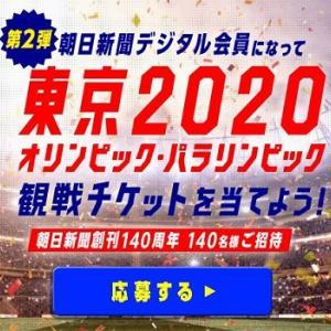 東京2020オリンピック・パラリンピック観戦チケットプレゼントキャンペーン|朝日新聞社