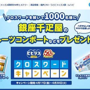 【大量当選】森永乳業クロスワードキャンペーン|千疋屋&ビヒダス引き換え券が当たる