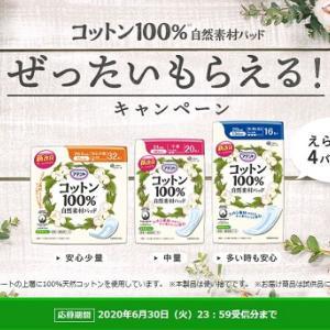 【全員プレゼント】アテント コットン100%自然素材パッド ぜったいもらえる!キャンペーン