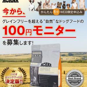 犬飼いさん必見【100円モニター募集】高品質ドッグフード『ACANA(アカナ)』サンプル2袋