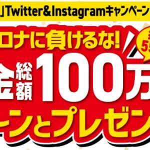 【現金総額100万円当たる!】幸楽苑「超創業祭」Twitter&Instagramキャンペーン合同開催