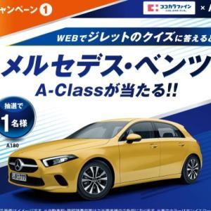 【車懸賞】WEBでジレットのクイズに答えるとメルセデス・ベンツ A-Classが当たる