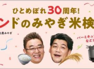 バーミキュラ ライスポット等が当たる!みやぎ米ひとめぼれ30周年キャンペーン