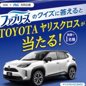 【車懸賞】トヨタ ヤリクロスが当たる!DOM & P&G共同企画プレゼントキャンペーン