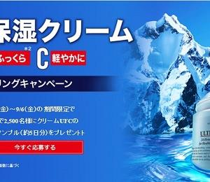 【大量当選】キールズ NO.1保湿クリームサンプリングキャンペーン