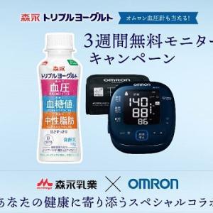 総計330名当選◇オムロン血圧計も当たる!森永乳業トリプルヨーグルト3週間無料モニターキャンペーン