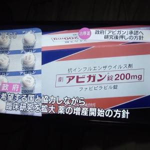 特効薬成るかアビガン様 効果100点有ります様に 他国に負けるなjpn