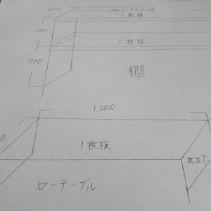 棚板とローテーブルのご注文