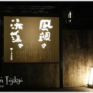 ☆初秋の箱根さんぽ*最後はやっぱり温泉「天山湯治郷」