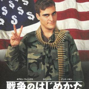 【映画】戦争のはじめかた(;´∀`)シャラマン監督作品など・・・ホアキン君祭り3弾
