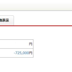 【株】たまには含み損でもヾ(- -;)コロナコロナ
