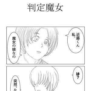 近藤くんと遠藤さん5